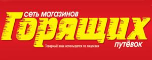 сеть магазинов горящих путевок курск